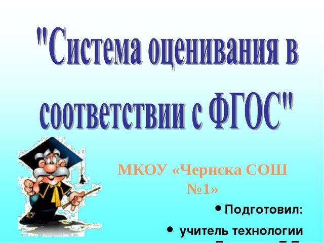МКОУ «Чернска СОШ №1» Подготовил: учитель технологии Полухина Т.П.