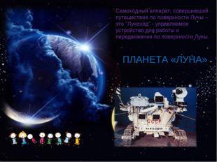 """Самоходный аппарат, совершивший путешествие по поверхности Луны – это """"Лунохо"""