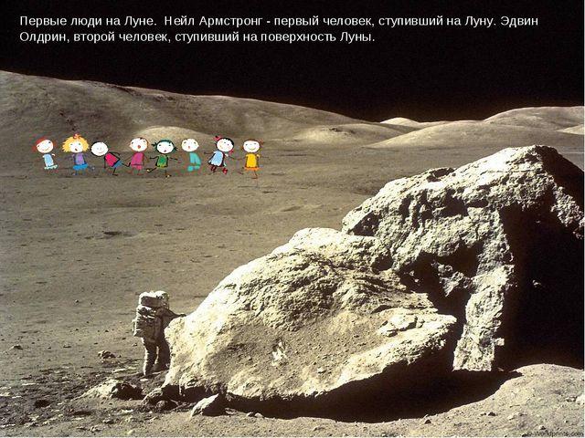 Первые люди на Луне. Нейл Армстронг - первый человек, ступивший на Луну. Эдв...