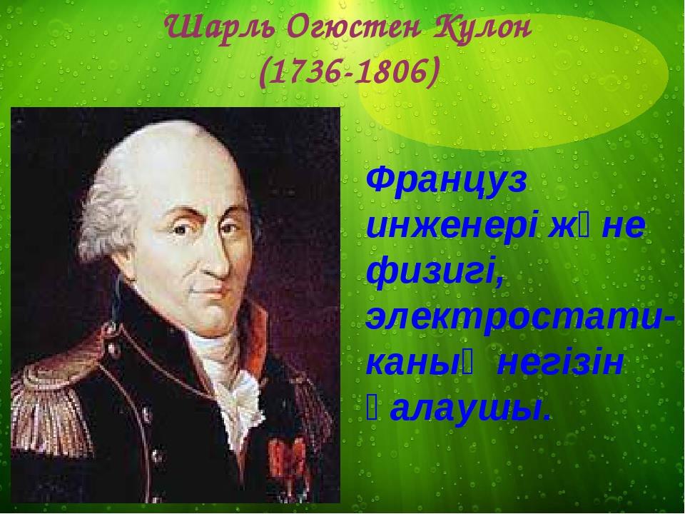Шарль Огюстен Кулон (1736-1806) Француз инженері және физигі, электростати- к...