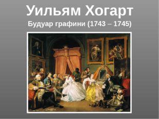 Будуар графини (1743 – 1745) Уильям Хогарт