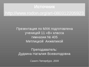 Презентация по МХК подготовлена ученицей 11 «В» класса гимназии № 405 Метлиц