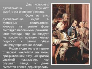 Два чопорных джентльмена слушают флейтиста и оперного певца. Один из этих дж