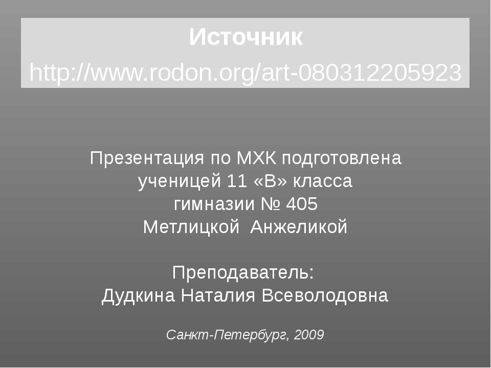 Презентация по МХК подготовлена ученицей 11 «В» класса гимназии № 405 Метлиц...
