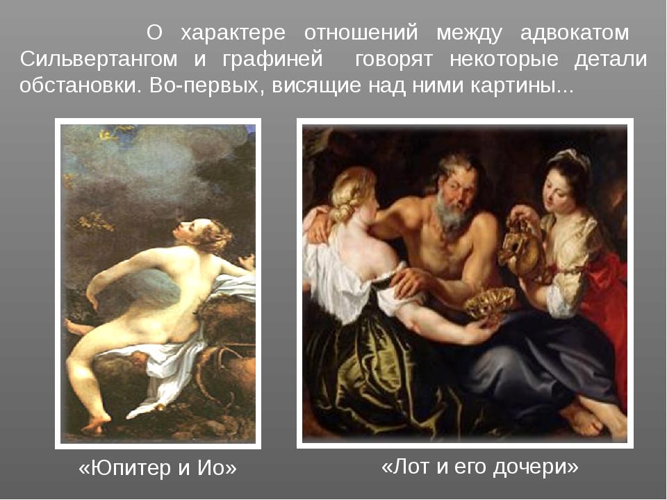 «Лот и его дочери» О характере отношений между адвокатом Сильвертангом и гра...