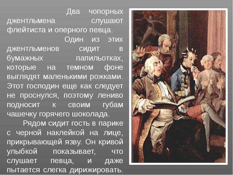 Два чопорных джентльмена слушают флейтиста и оперного певца. Один из этих дж...