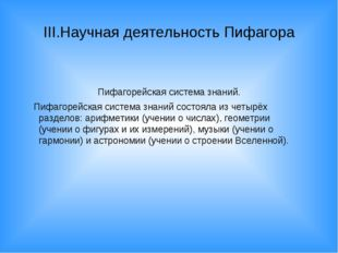 III.Научная деятельность Пифагора Пифагорейская система знаний. Пифагорейская