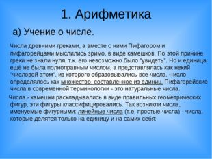 1. Арифметика а) Учение о числе. Числа древними греками, а вместе с ними Пифа
