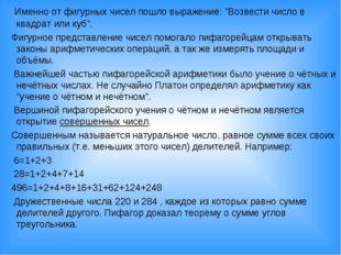 """Именно от фигурных чисел пошло выражение: """"Возвести число в квадрат или куб"""""""