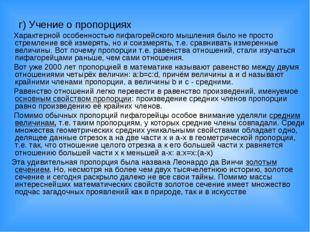 г) Учение о пропорциях Характерной особенностью пифагорейского мышления было