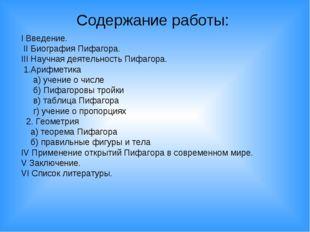 Содержание работы: I Введение. II Биография Пифагора. III Научная деятельност