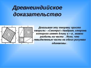 Древнеиндийское доказательство Доказывая эту теорему просто говорили:- «Смотр