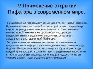 IV.Применение открытий Пифагора в современном мире. Начинающийся ХХI век дает
