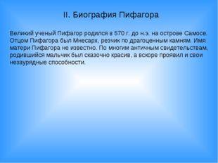 II. Биография Пифагора Великий ученый Пифагор родился в 570 г. до н.э. на ост