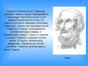 Среди учителей юного Пифагора называют имена старца Гермодаманта и Ферекида С