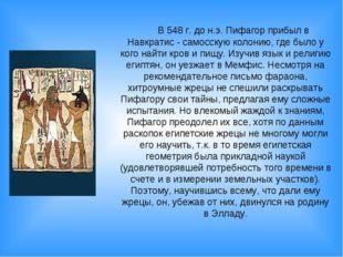 В 548 г. до н.э. Пифагор прибыл в Навкратис - самосскую колонию, где был