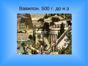 Вавилон. 500 г. до н.э