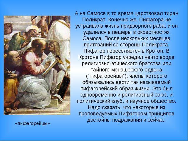 А на Самосе в то время царствовал тиран Поликрат. Конечно же, Пифагора не уст...