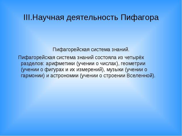 III.Научная деятельность Пифагора Пифагорейская система знаний. Пифагорейская...