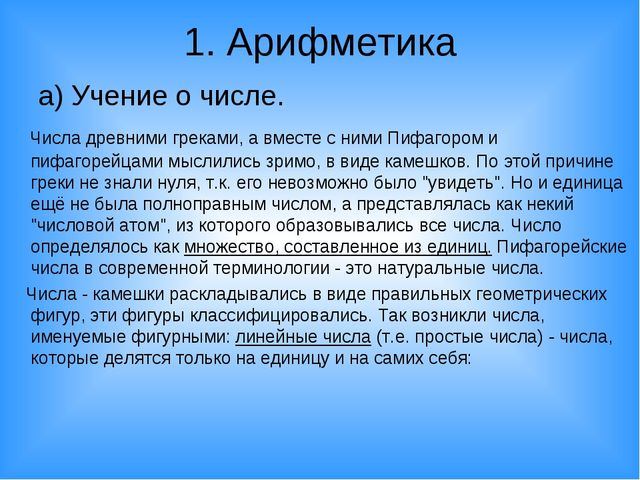1. Арифметика а) Учение о числе. Числа древними греками, а вместе с ними Пифа...
