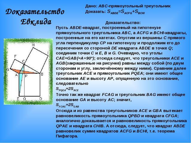 Дано: ABC-прямоугольный треугольник Доказать: SABDE=SACFG+SBCHI ...