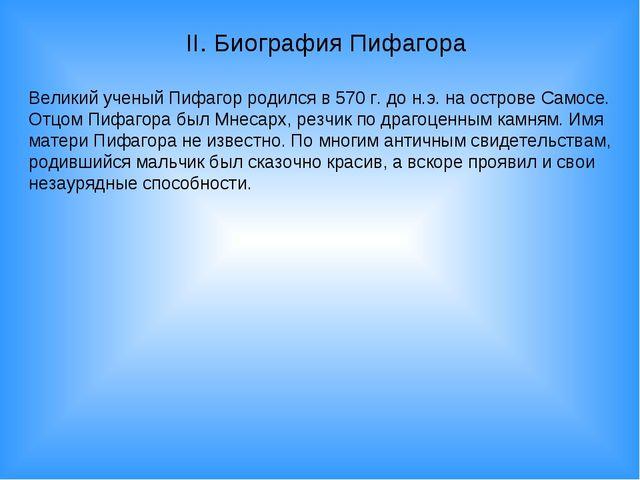 II. Биография Пифагора Великий ученый Пифагор родился в 570 г. до н.э. на ост...
