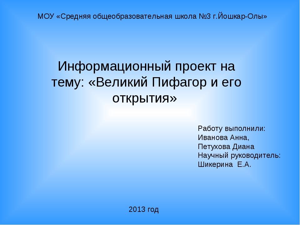 МОУ «Средняя общеобразовательная школа №3 г.Йошкар-Олы» Информационный проект...