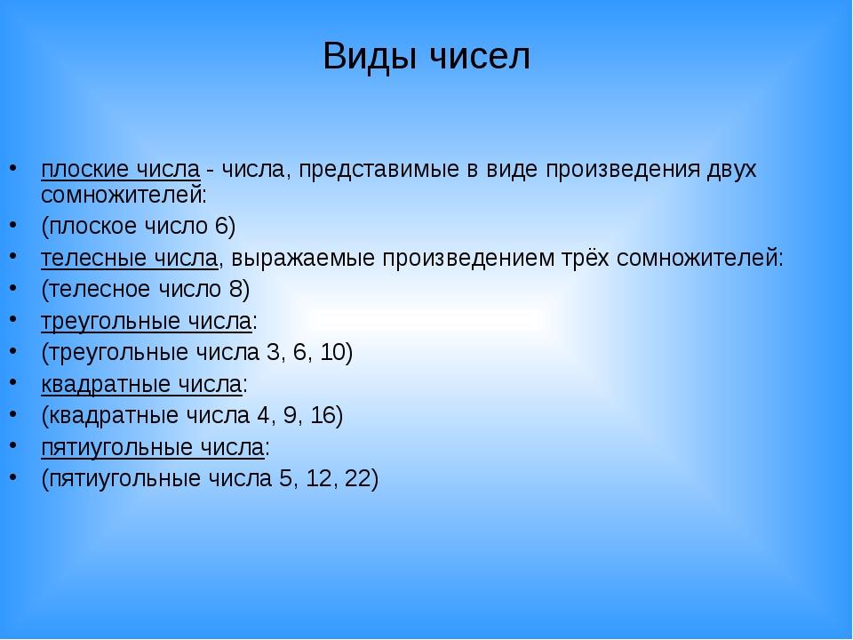 Виды чисел плоские числа - числа, представимые в виде произведения двух сомно...