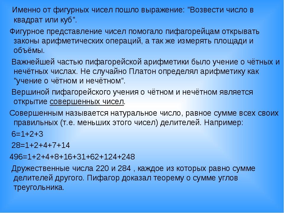 """Именно от фигурных чисел пошло выражение: """"Возвести число в квадрат или куб""""..."""