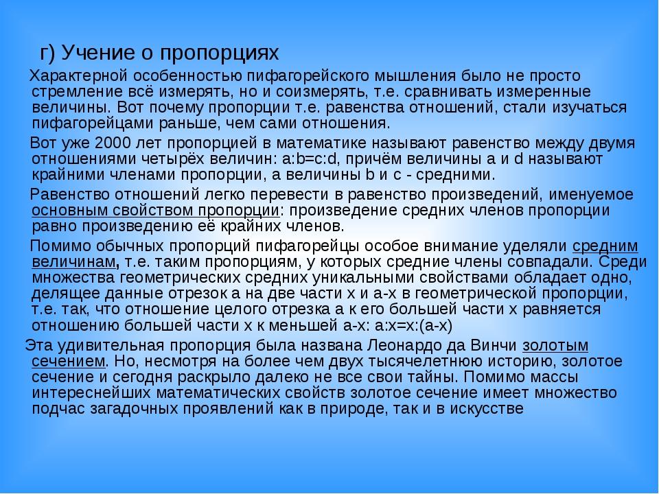 г) Учение о пропорциях Характерной особенностью пифагорейского мышления было...