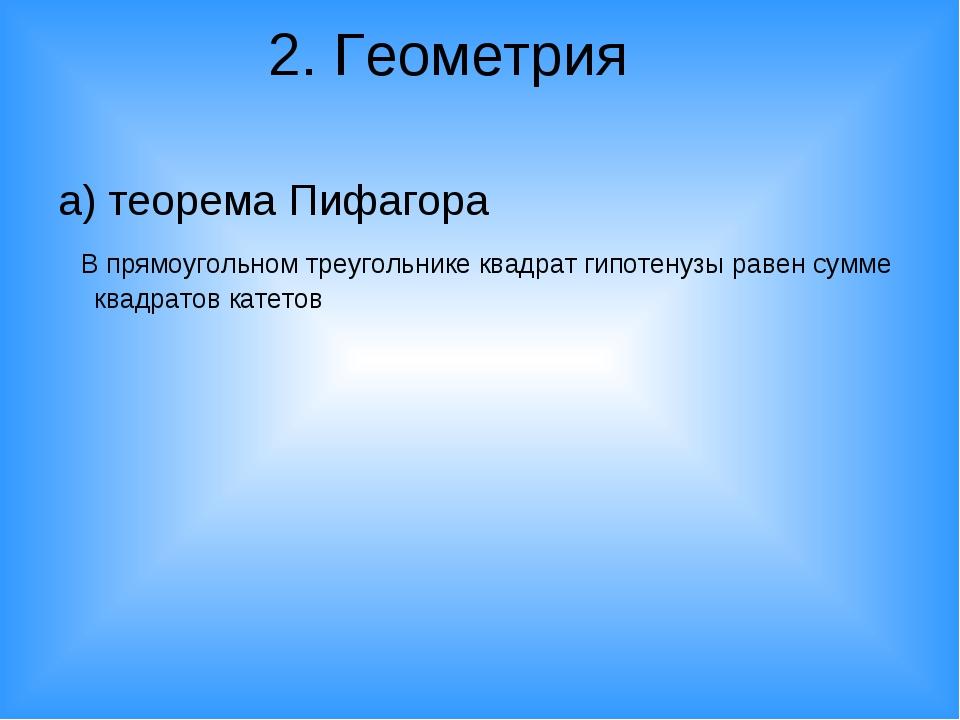 2. Геометрия а) теорема Пифагора В прямоугольном треугольнике квадрат гипотен...