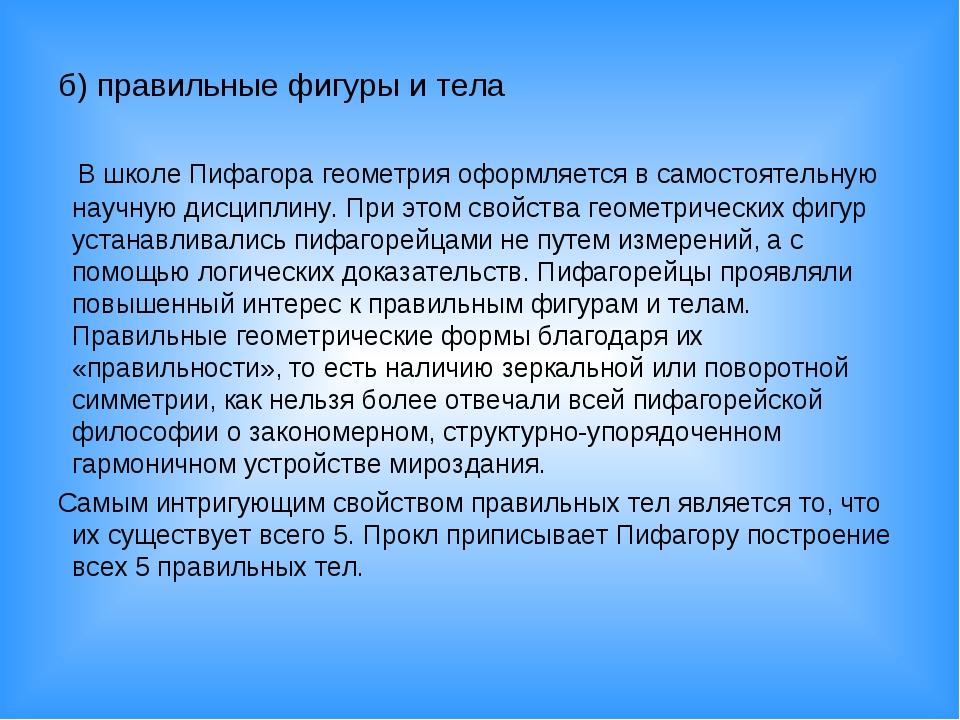 б) правильные фигуры и тела В школе Пифагора геометрия оформляется в самостоя...