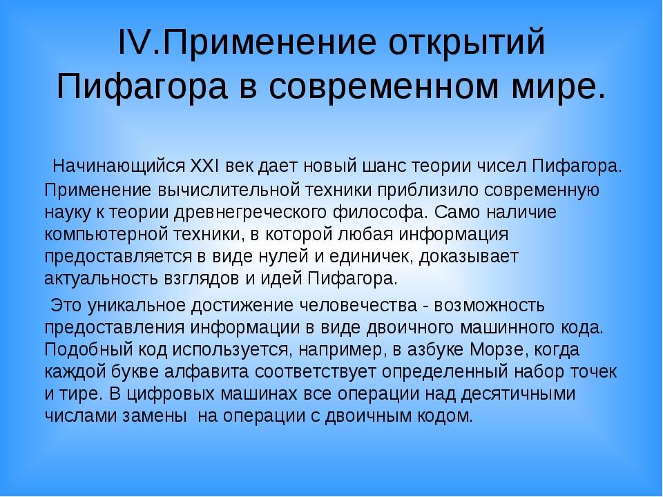 IV.Применение открытий Пифагора в современном мире. Начинающийся ХХI век дает...