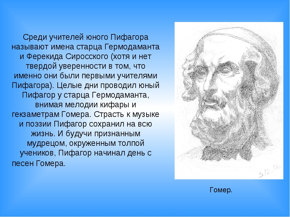 Среди учителей юного Пифагора называют имена старца Гермодаманта и Ферекида С...