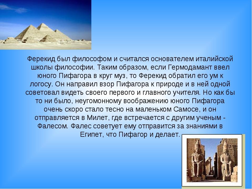 Ферекид был философом и считался основателем италийской школы философии. Таки...
