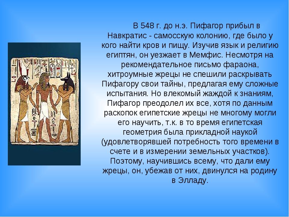 В 548 г. до н.э. Пифагор прибыл в Навкратис - самосскую колонию, где был...