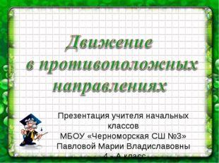 Презентация учителя начальных классов МБОУ «Черноморская СШ №3» Павловой Мари