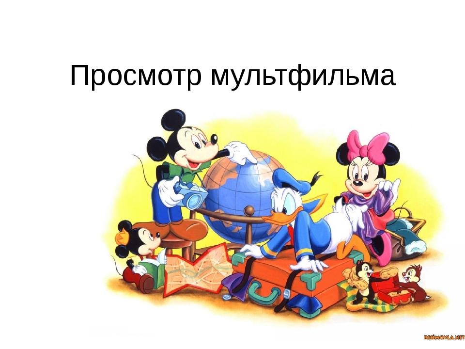 Просмотр мультфильма