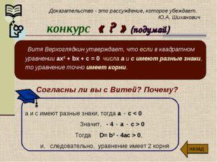 конкурс « ? » (подумай) Витя Верхоглядкин утверждает, что если в квадратном у