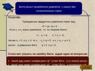 Витя решил приведенное уравнение и нашел два положительных корня РЕШЕНИЕ: При
