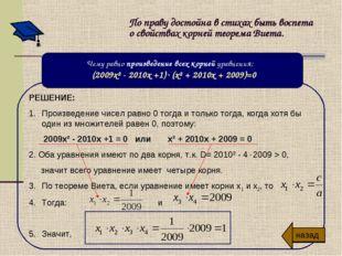 РЕШЕНИЕ: Произведение чисел равно 0 тогда и только тогда, когда хотя бы один