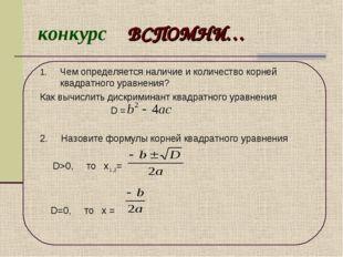 конкурс ВСПОМНИ… Чем определяется наличие и количество корней квадратного ура
