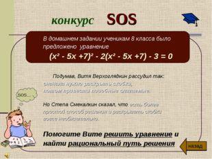 В домашнем задании ученикам 8 класса было предложено уравнение (х² - 5х +7)²