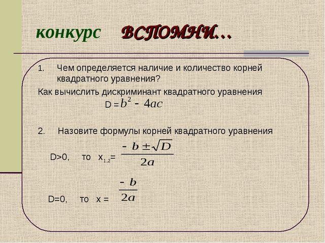 конкурс ВСПОМНИ… Чем определяется наличие и количество корней квадратного ура...