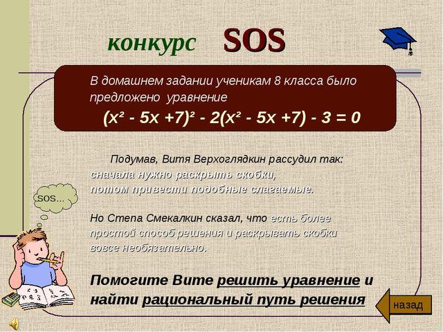 В домашнем задании ученикам 8 класса было предложено уравнение (х² - 5х +7)²...