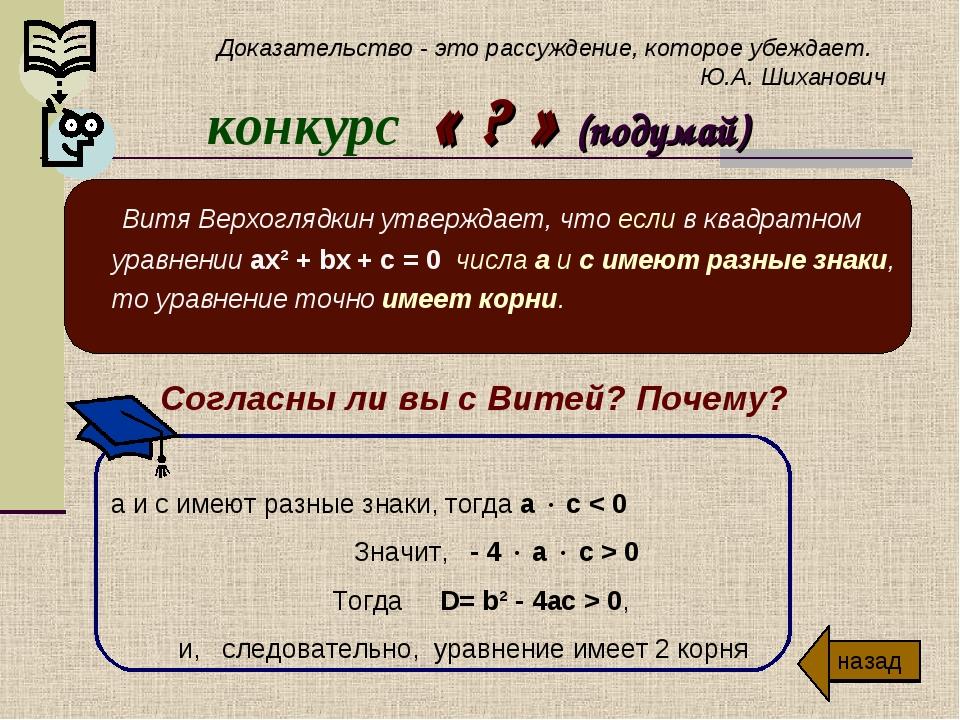 конкурс « ? » (подумай) Витя Верхоглядкин утверждает, что если в квадратном у...