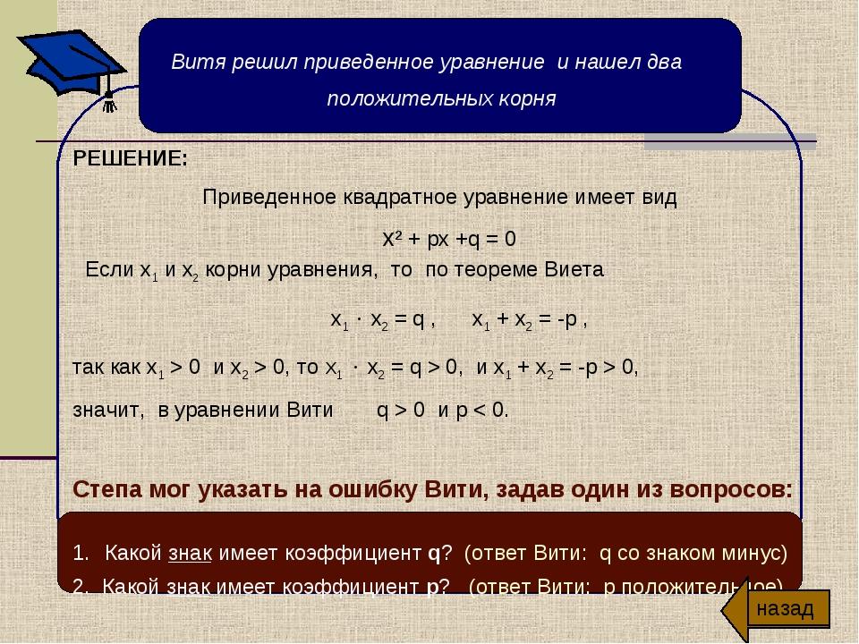 Витя решил приведенное уравнение и нашел два положительных корня РЕШЕНИЕ: При...