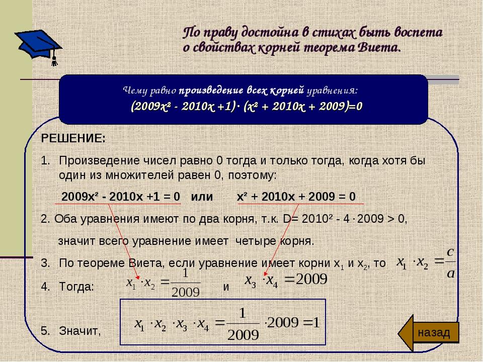 РЕШЕНИЕ: Произведение чисел равно 0 тогда и только тогда, когда хотя бы один...