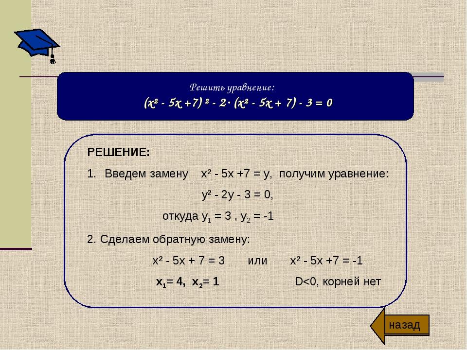 РЕШЕНИЕ: Введем замену х² - 5х +7 = у, получим уравнение: у² - 2у - 3 = 0, от...
