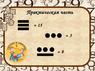 Практическая часть = 15 = 8 = 3